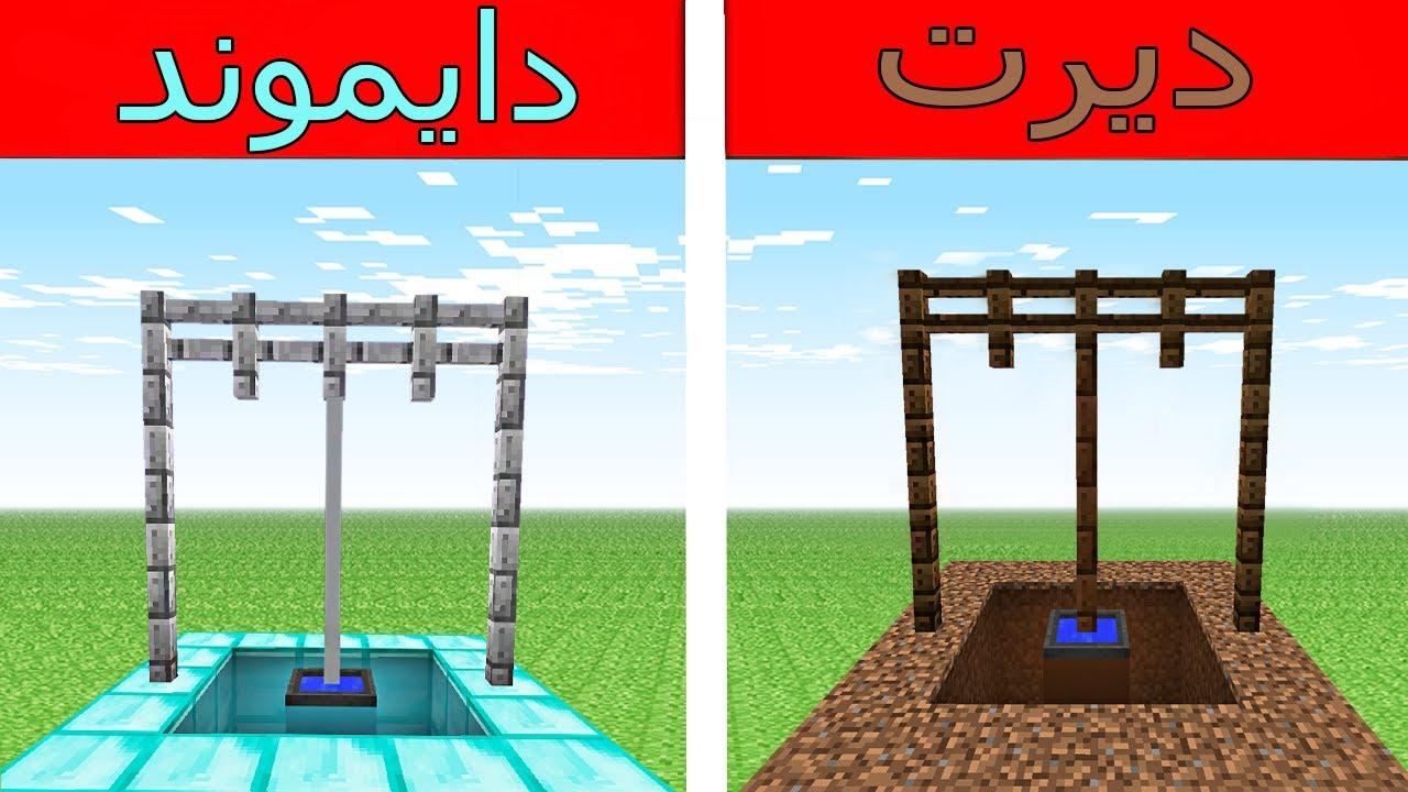 فلم ماين كرافت : بئر ديرت الفقير ضد بئر دايموند الغني!!؟ 🔥😱