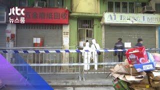 홍콩, 노후 건물 200개 봉쇄…강제 코로나 검사 / JTBC 뉴스룸