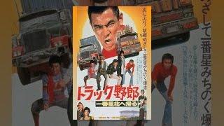 美しい紅葉に染まる十和田湖付近を走る3台ノトラック、一番星号、ジョナ...