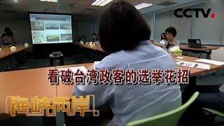 《海峡两岸》 20191208| CCTV中文国际