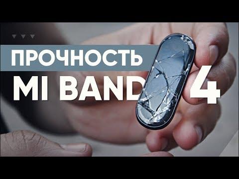 УБИВАЕМ Xiaomi MI BAND 4 🛠️ ЖЕСТОКИЙ КРАШ ТЕСТ: ЧТО С НИМ?