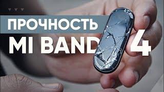 УБИВАЕМ MI BAND 4 + РОЗЫГРЫШ! (CRASH TEST)