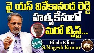 Hindu Sr.Editor S.Nagesh Kumar About YS Vivekananda Reddy   AP Politics   YS Jagan   Anchor Nag