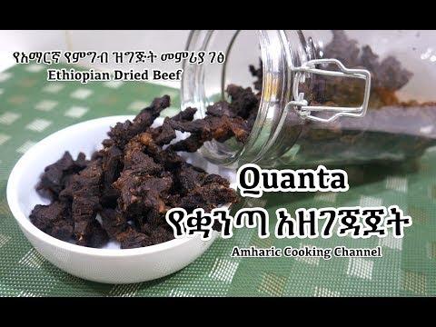 የቋንጣ አዘገጃጀት - Amharic - Ethiopian Dried Beef - Quanta የአማርኛ የምግብ ዝግጅት መምሪያ ገፅ