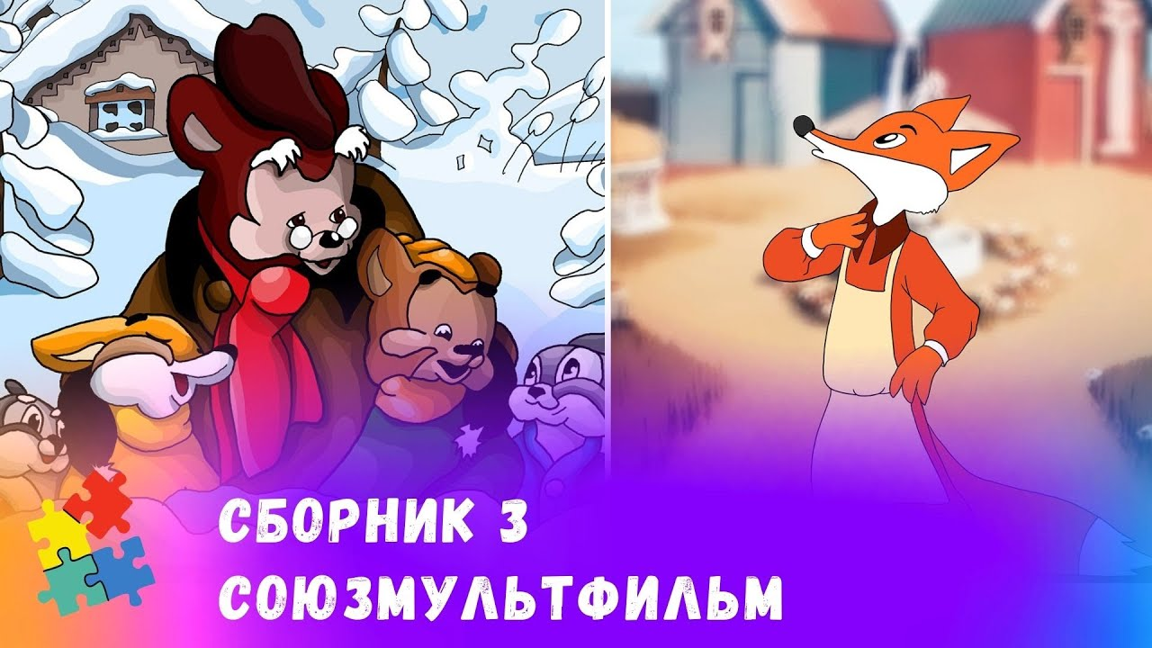 СБОРНИК 3 ЛУЧШИХ СОВЕТСКИХ МУЛЬТФИЛЬМОВ  Союзмульфильм Мультфильмы для всей семьи