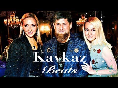 Новая Песня для Рамзана Кадырова 2018 Kavkaz Beats