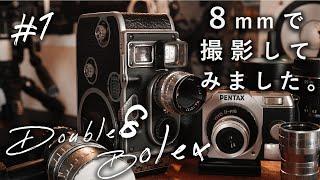 8mmカメラのBolexをどうしても使ってみたくて現像出すまでやったのでその経験を共有します。