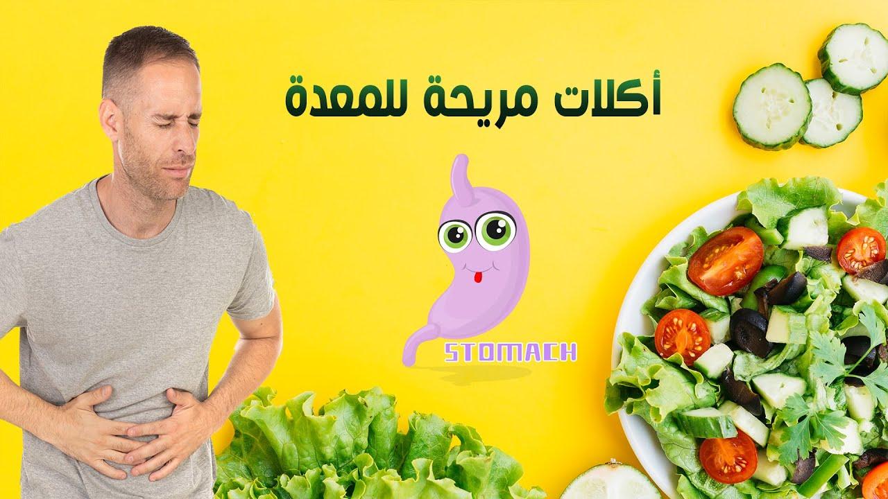 أكلات مريحة للمعدة لكل من يعاني من اضطرابات المعدة Youtube