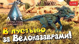 Ark: Extinction #3 - В пустыню за Велоназаврами!
