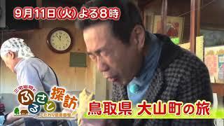 東京で生まれ育った三宅裕司があなたのふるさとを訪ねる旅へ 東京で暮ら...
