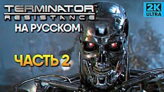 Terminator Resistance прохождение Терминатор Резистанс #2