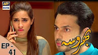 Bharosa Ep 41 - 5th July 2017 - ARY Digital Drama