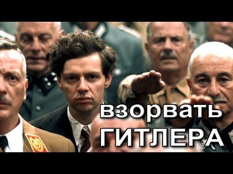 ВЗОРВАТЬ ГИТЛЕРА (2016) Первое покушение на Гитлера в 1939г. HD