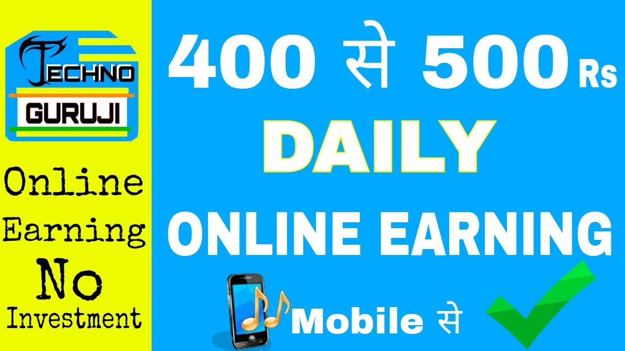 earn money online hindi make online money by mobile