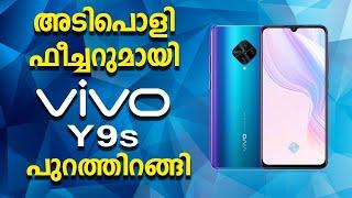കിടിലൻ ഫീച്ചറുമായി VIVO Y9S പുറത്തിറങ്ങി   Tech Malayalam