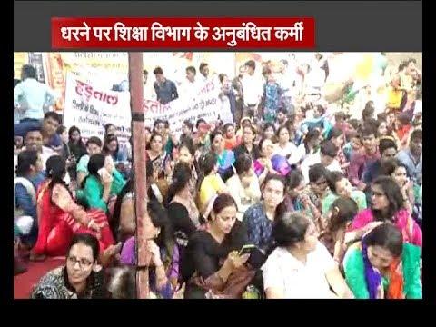 Delhi में हड़ताल पर बैठे DTC और शिक्षा विभाग के अनुबंधित कर्मचारी