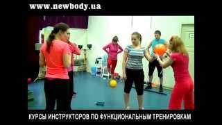 курсы тренеров виды функциональных тренировок