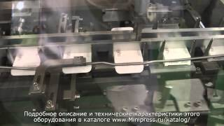 Фармацевтическое картонажное оборудование для упаковки в картон www.MiniPress.ru(, 2013-06-24T14:47:23.000Z)
