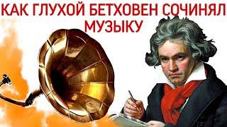Как слышал музыку глухой Л.В. Бетховен.