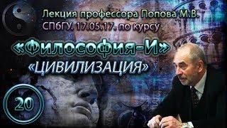 ''Философия-И''. М.В.Попов. Лекция 20. ''Цивилизация''. СПбГУ, 2017.