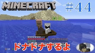 #44【PS4】マインクラフト ~村人拘束&連行!~