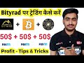 Bitcoin app kaise use kare - YouTube