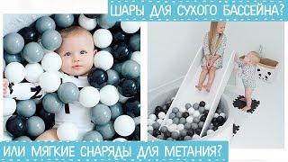 шарики для сухого бассейна или шарики для метания: распаковка и тест!