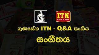 Gunasena ITN - Q&A Panthiya - O/L Music (2018-10-11) | ITN Thumbnail