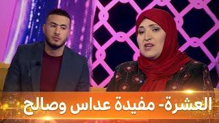 العشرة - العدد 14 -  الممثلة مفيدة عداس وابنها صالح