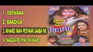 Deewana Part-1| Rajasthani Folk Songs by Nathuram, Maduram, Sampat Rao | Jukebox