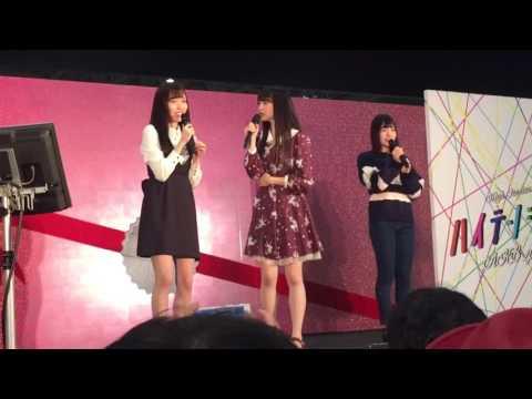 2月4日、気まぐれオンステージC#21 NGT48. 荻野由佳、山口真帆、清司麗菜 Maxとき315号.
