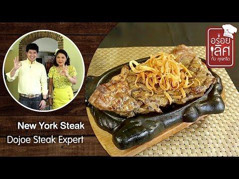 Dojoe Steak Expert - วันที่ 25 Jun 2019