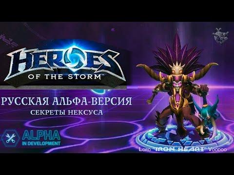 видео: heroes of the storm (Русская Альфа-версия) ✔ Первый запуск: Секреты Нексуса