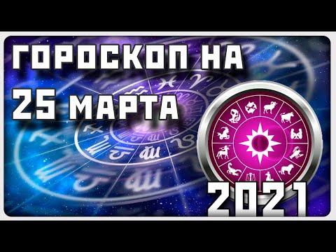 ГОРОСКОП НА 25 МАРТА 2021 ГОДА / Отличный гороскоп на каждый день / #гороскоп