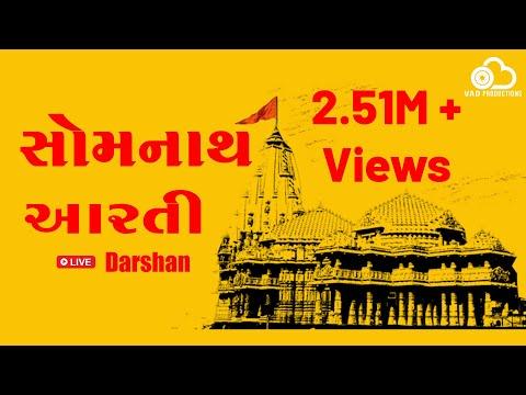 Somnath Mahadev Aarti