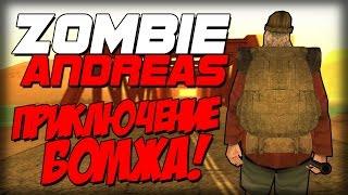 Zombie Andreas: Survival - ПРИКЛЮЧЕНИЕ БОМЖА!