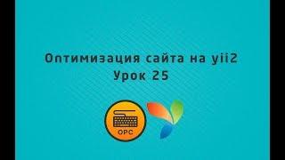 25 - Уроки yii2. Оптимизация сайта