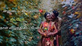 Unnudaiya kaladiyil- Tamil love status