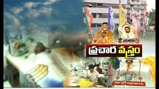 Extensive Use of Cloth Banners | An Echo Friendly Poll Campaigning | A New Trend
