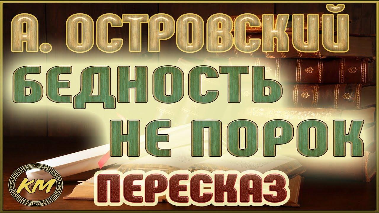 Бедность не ПОРОК. Александр Островский