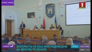 II-й Форум регионов Беларуси и Украины открылся в Житомире. Уже подписаны контракты на $542 млн