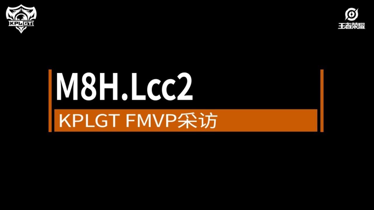 [王者荣耀] M8H.Lcc2 FMVP采访    2020 KPLGT 秋季赛    Honor of Kings