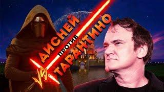 Дисней ПРОТИВ Тарантино (Звёздные Войны против Омерзительной Восьмёрки)