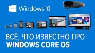 Всё, что известно про Windows Core OS