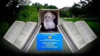 Библиотека представляет!
