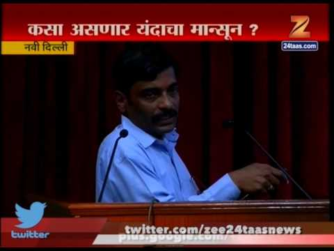 Press Conference On Monsoon By Meterological Deaprtment