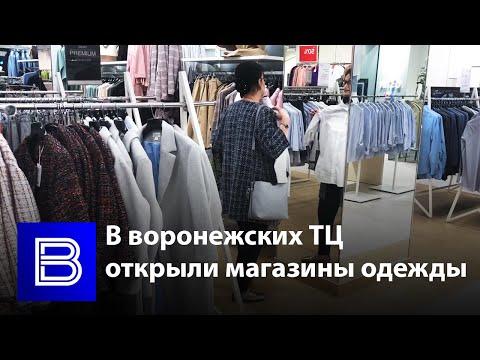 В воронежских ТЦ открыли магазины одежды