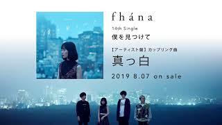 fhána 14th Single「僕を見つけて」CW試聴動画【アーティスト盤】