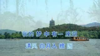 人間西湖( 伴奏)