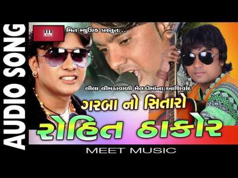 Garba No Sitaro Audio Jukebox | Rohit Thakor | Rohit Thakor Live Program 2016